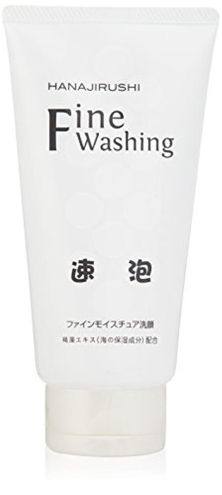 速報考え足音花印 モイスチュア洗顔クリームAT (120g)