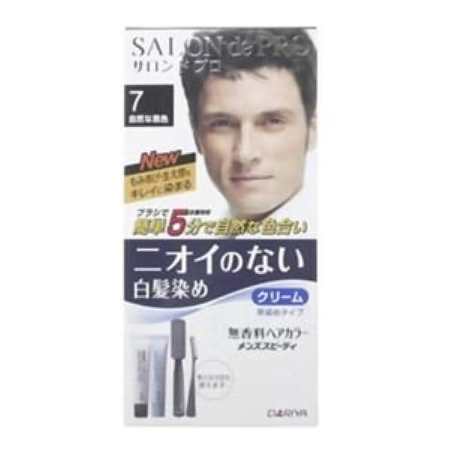 起訴する原油二サロンドプロ 無香料ヘアカラー メンズスピーディ (自然な黒色) 4セット