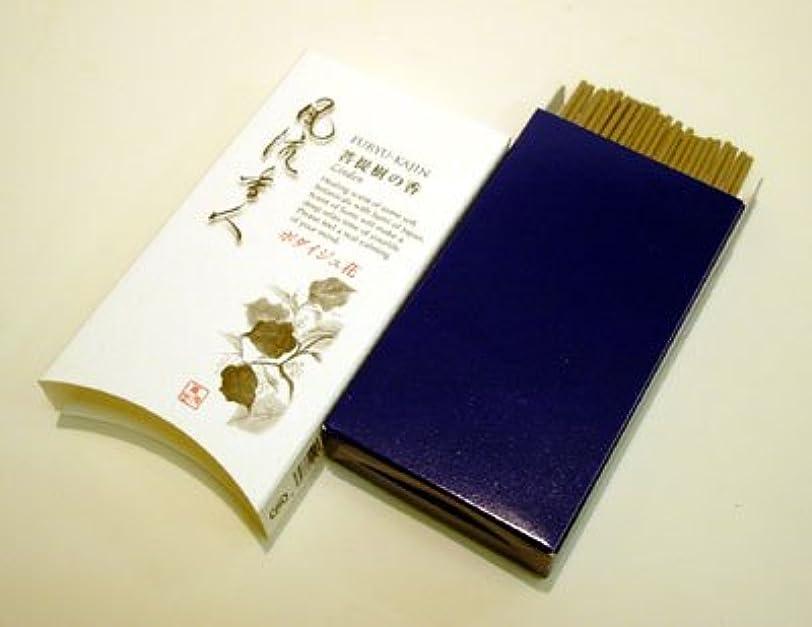 素敵なふける黒人墨の香りに菩提樹の香りをブレンド 薫寿堂【風流香人 菩提樹 ミニ】スティック 【お香】