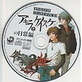 咎狗の血 True Blood オリジナルミニドラマCD アキラとケイスケの日常編 アニメイト