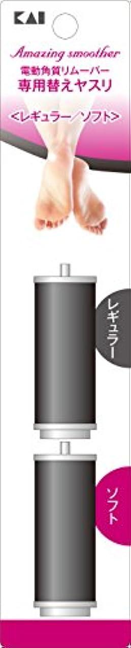松製油所恐れる電動角質リムーバー Amazingsmoother リフィル レギュラー&ソフト 各1個入