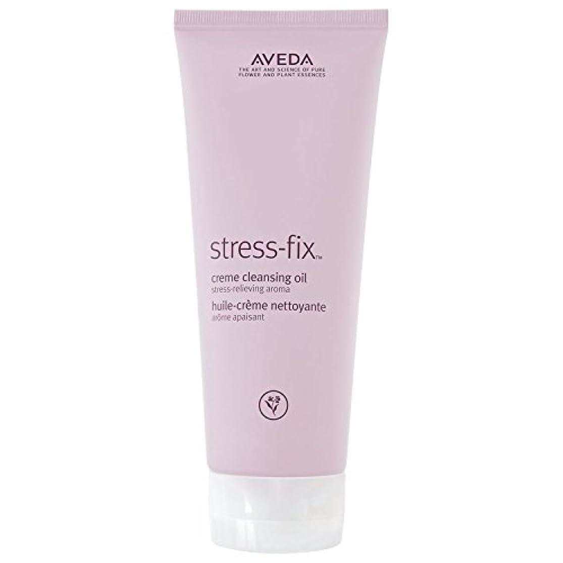 典型的な比喩風変わりな[AVEDA] アヴェダストレスフィックスクリームクレンジングオイル200ミリリットル - Aveda Stress Fix Creme Cleansing Oil 200ml [並行輸入品]