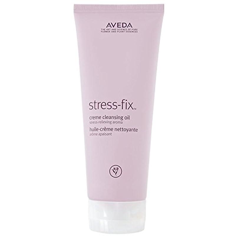 壮大なミリメートル詩[AVEDA] アヴェダストレスフィックスクリームクレンジングオイル200ミリリットル - Aveda Stress Fix Creme Cleansing Oil 200ml [並行輸入品]