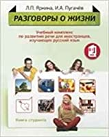 Razgovory o zhizni - Talk about Life: Student's Book + MP3-CD