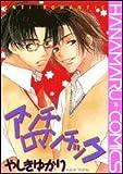 アンチ・ロマンチック (花丸コミックス)