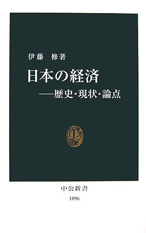 日本の経済―歴史・現状・論点 (中公新書)の詳細を見る