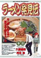 ラーメン発見伝 12 (ビッグコミックス)の詳細を見る