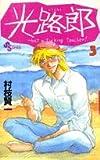 光路郎 3 (少年サンデーコミックス)