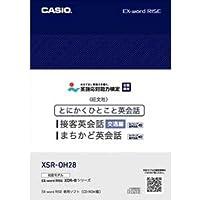 カシオ 電子辞書エクスワードライズ用追加コンテンツ【CD-ROM版】英語応対検定 交通編 XSR-OH28