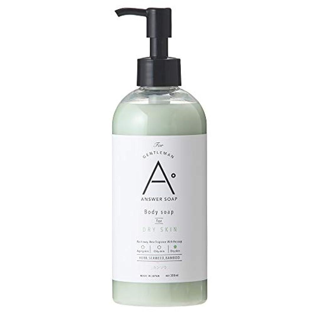 ANSWER SOAP(アンサーソープ)ボディソープ カンソウ 300mL