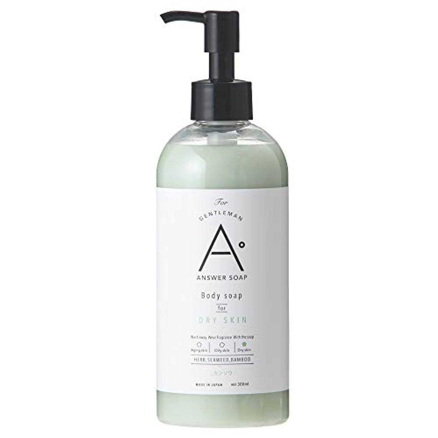 有効化ジムスナップANSWER SOAP(アンサーソープ)ボディソープ カンソウ 300mL