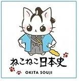 ねこねこ日本史 ミニタオル 沖田総司 単品
