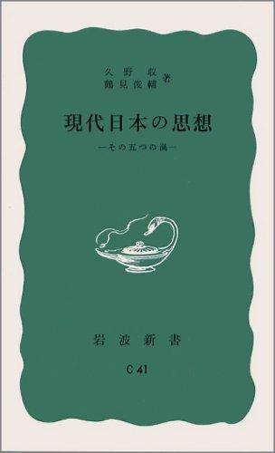 現代日本の思想―その五つの渦 (岩波新書 青版 257)の詳細を見る