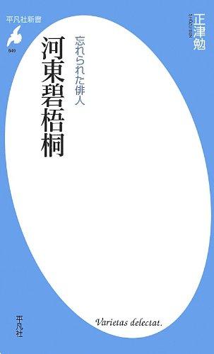 忘れられた俳人 河東碧梧桐 (平凡社新書)