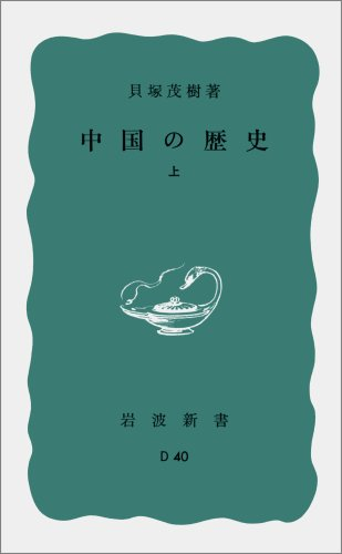 中国の歴史(上) (岩波新書)の詳細を見る