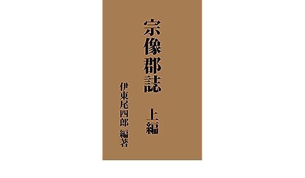 Amazon.co.jp: 宗像郡誌 上編: ...
