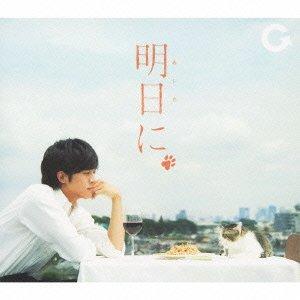 明日に(初回生産限定盤)(DVD付)