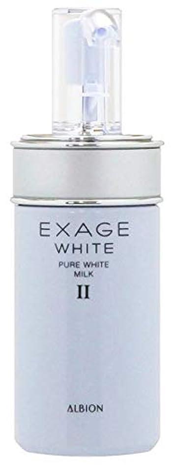 信条休眠案件アルビオン エクサージュ ホワイトピュアホワイトミルク(2) 110g