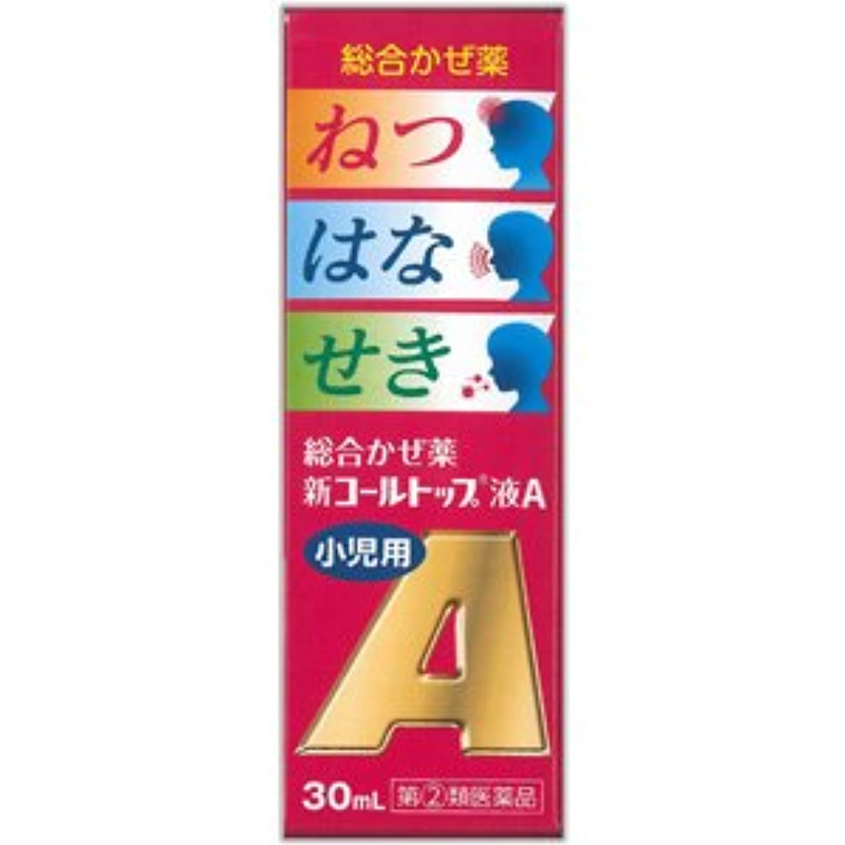 飼料お肉対応【指定第2類医薬品】小児用新コールトップ液A 30mL ×5