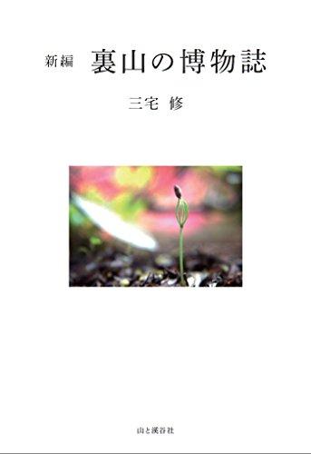 新編 裏山の博物誌の詳細を見る