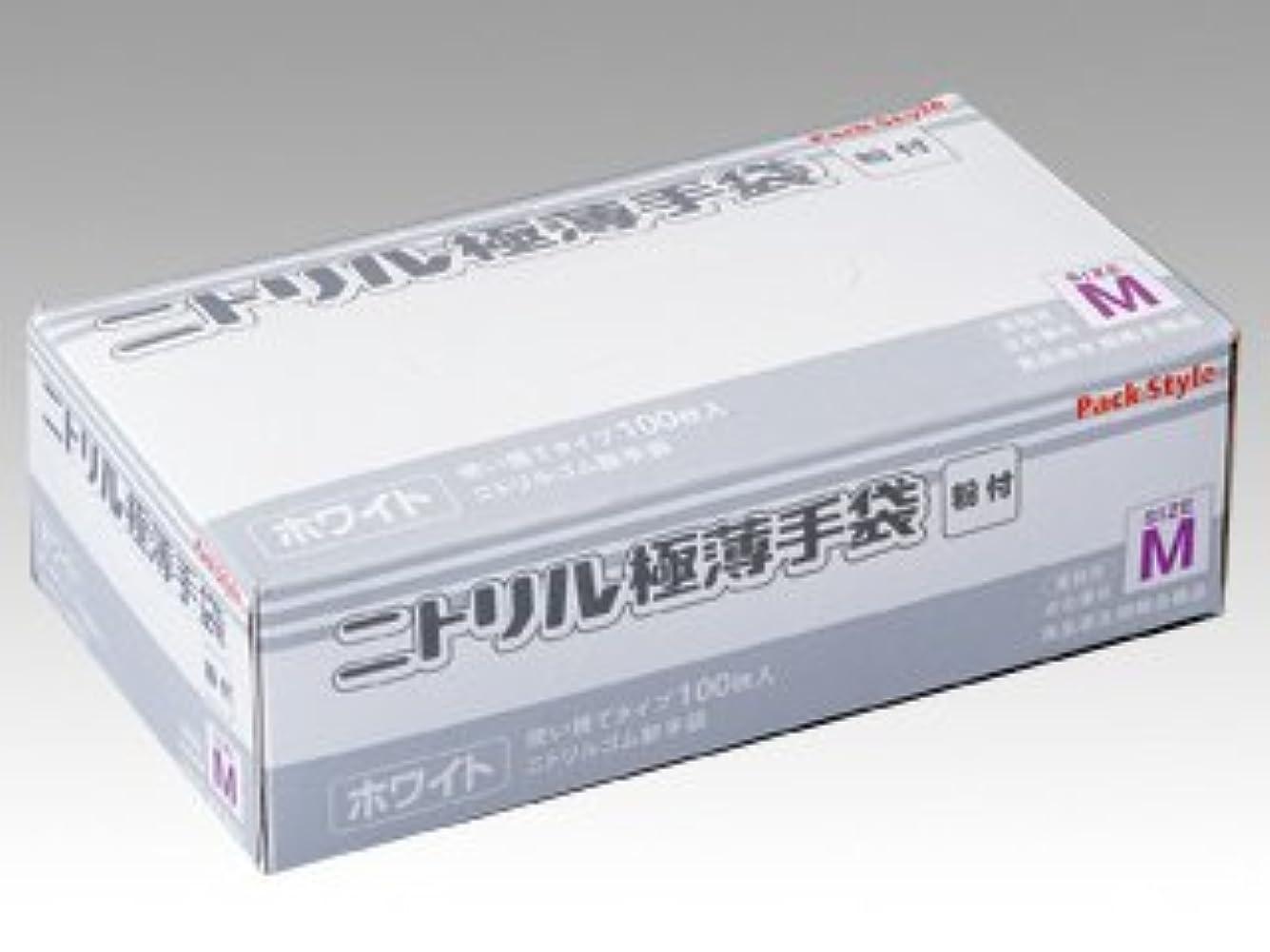 霊怒ってハイジャック【PackStyle】ニトリル手袋 粉付 白 M