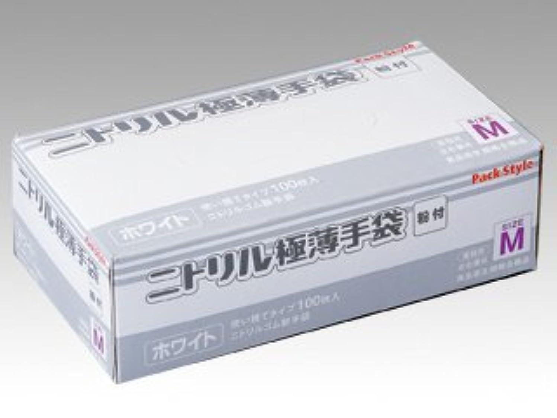 言語履歴書量【PackStyle】ニトリル手袋 粉付 白 M
