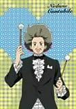 のだめカンタービレ VOL.5 (初回限定生産) [DVD]