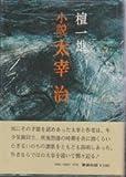 小説太宰治 (1964年) 画像