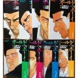 オールドボーイ ルーズ戦記 コミック 全8巻完結セット (アクションコミックス)