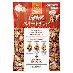 サラヤ ロカボスタイル 低糖質スイートナッツ 25g×7×10袋入×(2ケース)