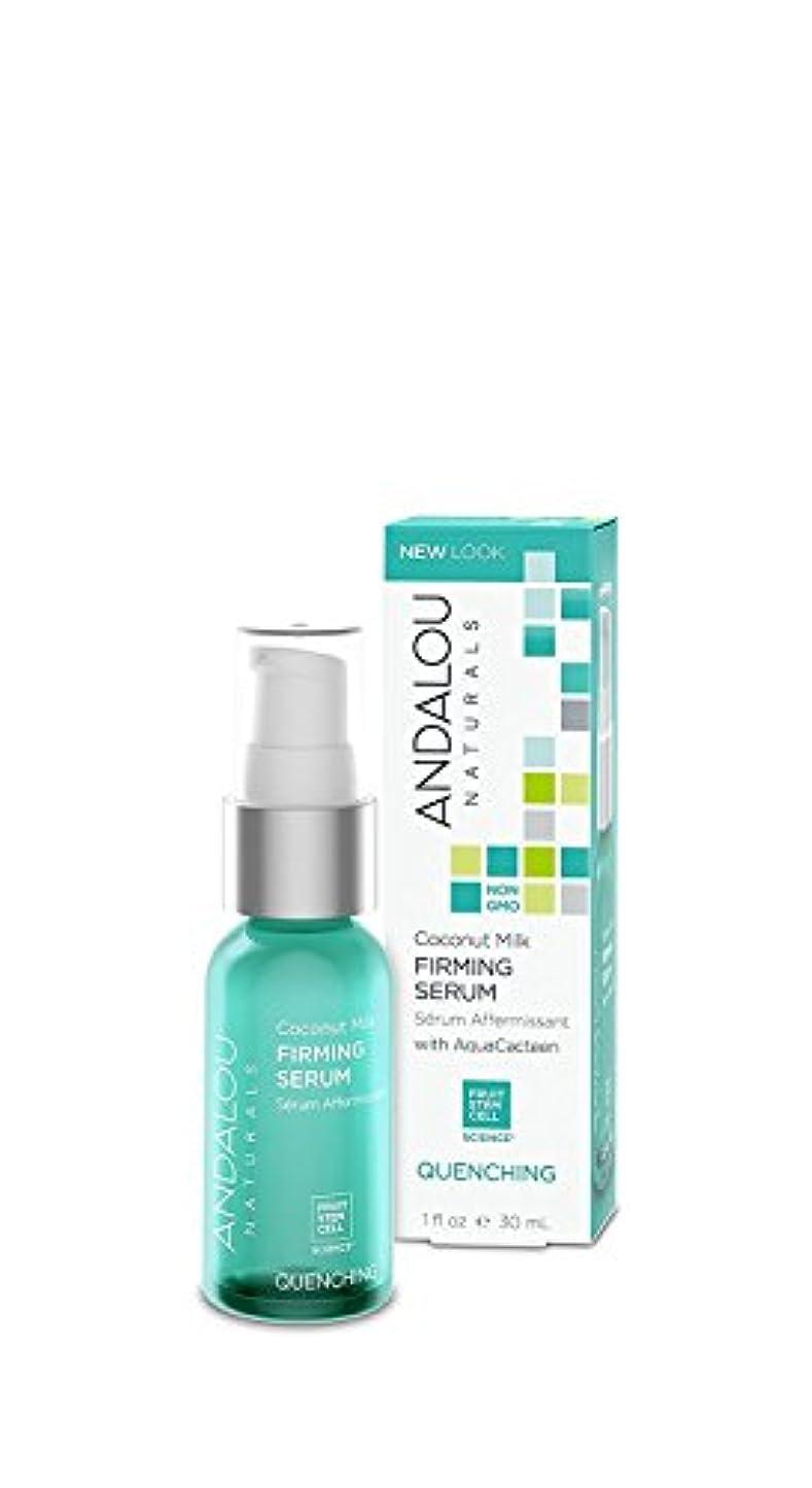 時折近々参加するオーガニック ボタニカル 美容液 セラム ナチュラル フルーツ幹細胞 「 CM セラム 」 ANDALOU naturals アンダルー ナチュラルズ