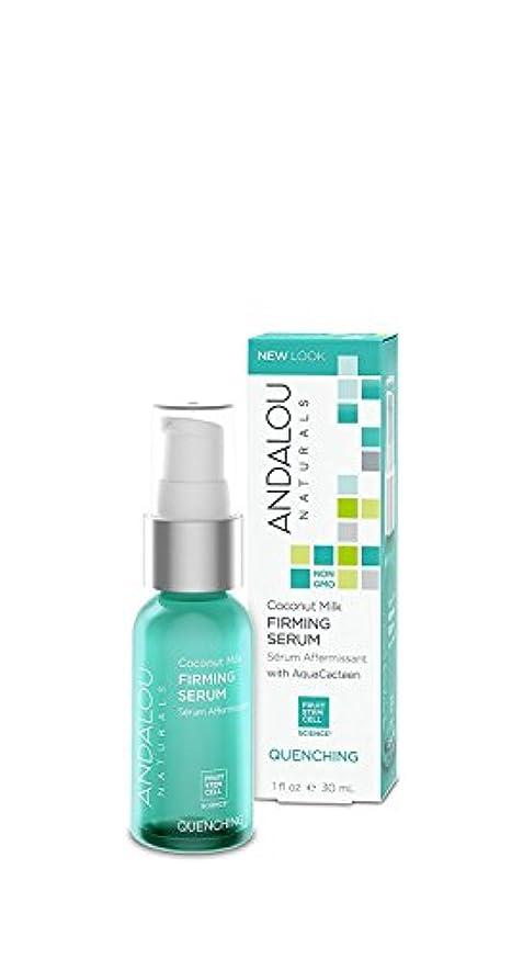 メインスタッフ本質的ではないオーガニック ボタニカル 美容液 セラム ナチュラル フルーツ幹細胞 「 CM セラム 」 ANDALOU naturals アンダルー ナチュラルズ