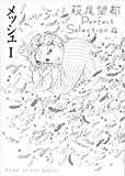 メッシュ I  萩尾望都Perfect Selection 4 (フラワーコミックススペシャル)