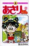 あさりちゃん (84) (てんとう虫コミックス)