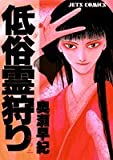 低俗霊狩り 2 (ジェッツコミックス)