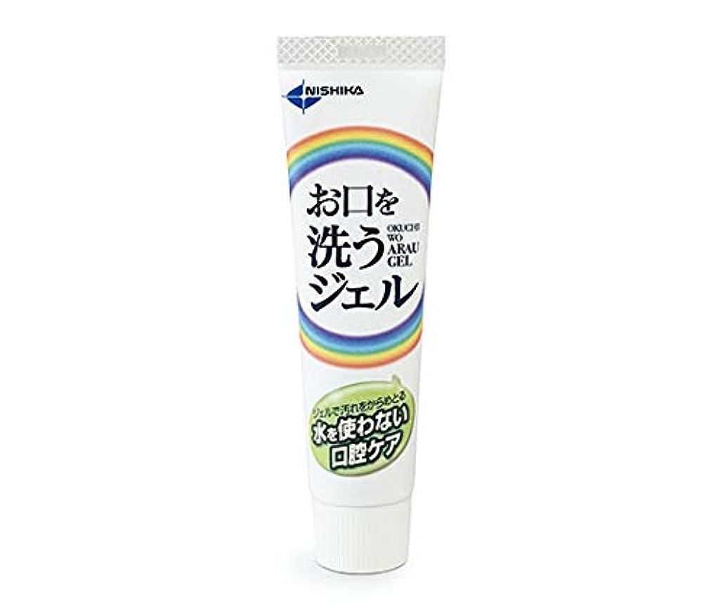 ケージパーセントリテラシー日本歯科薬品 お口を洗うジェル(口腔ケア用ジェル) 25g