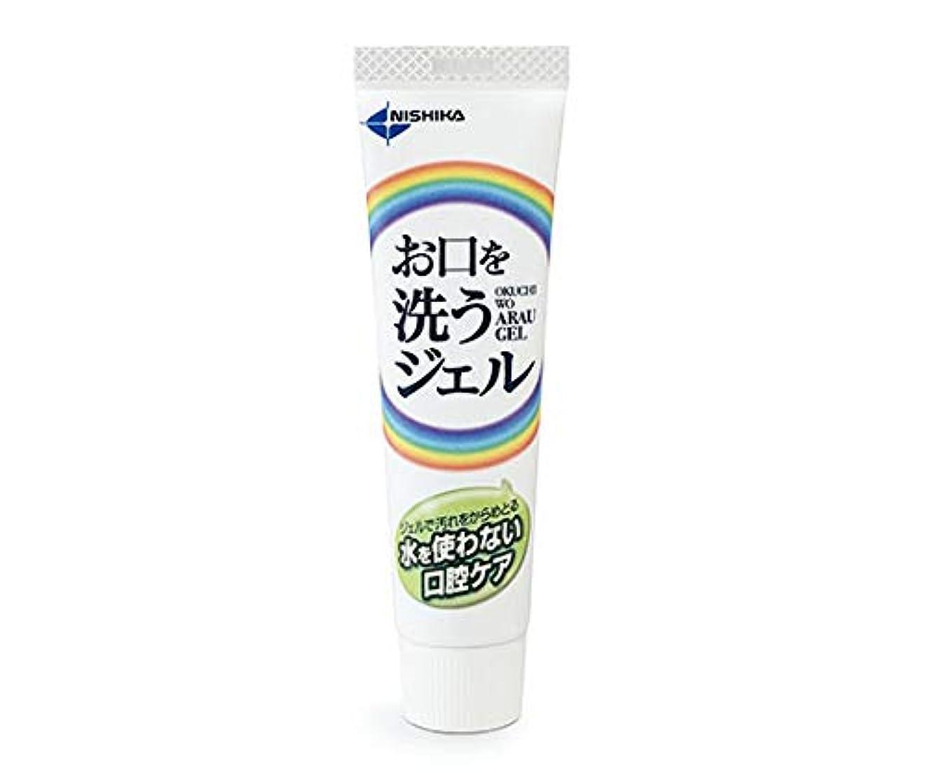 レベルアラームを通して日本歯科薬品 お口を洗うジェル(口腔ケア用ジェル) 25g