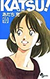 KATSU! (10) (少年サンデーコミックス)