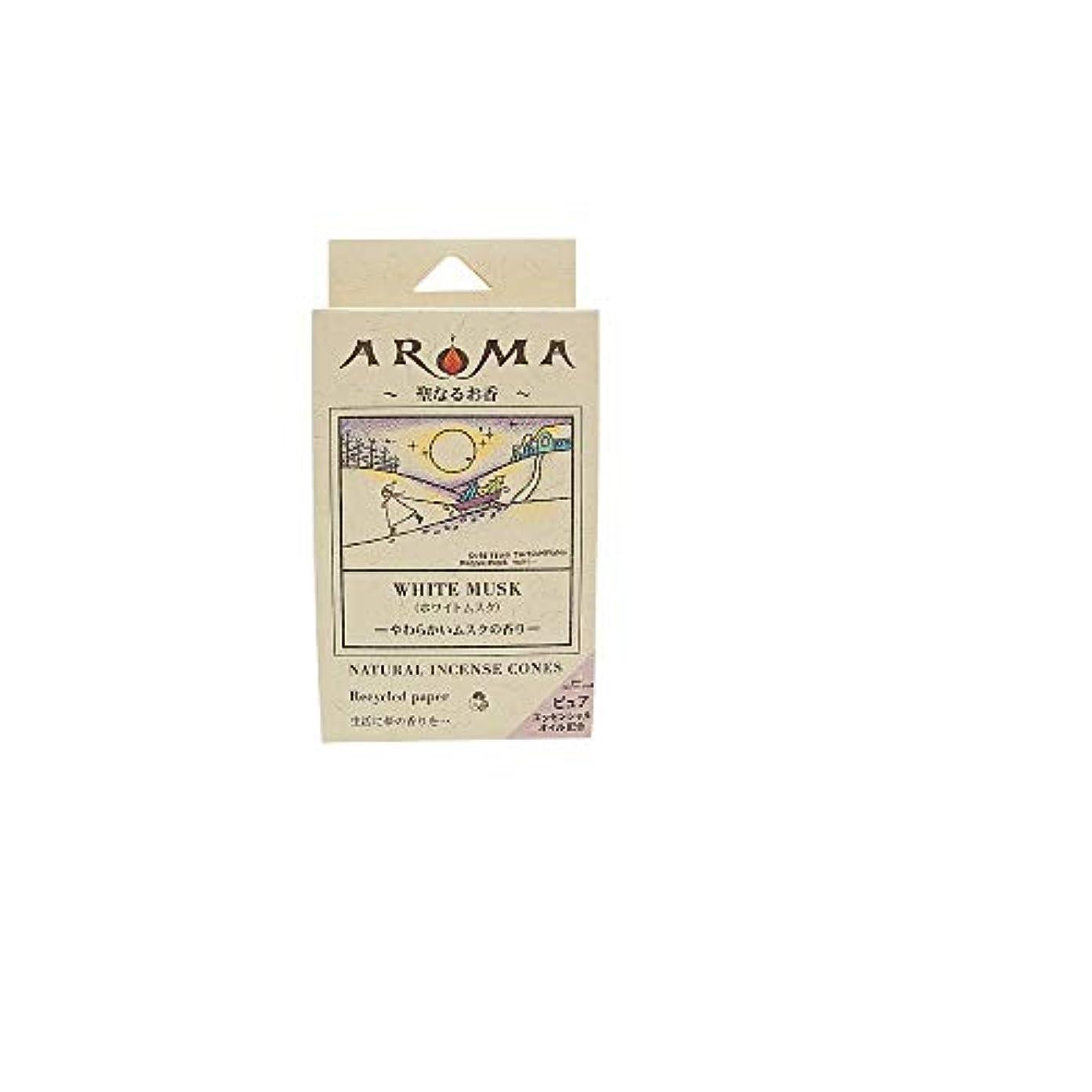 つまらない寂しい種類アロマ香 ホワイトムスク 16粒(コーンタイプインセンス 1粒の燃焼時間約20分 やわらかいムスクの香り)