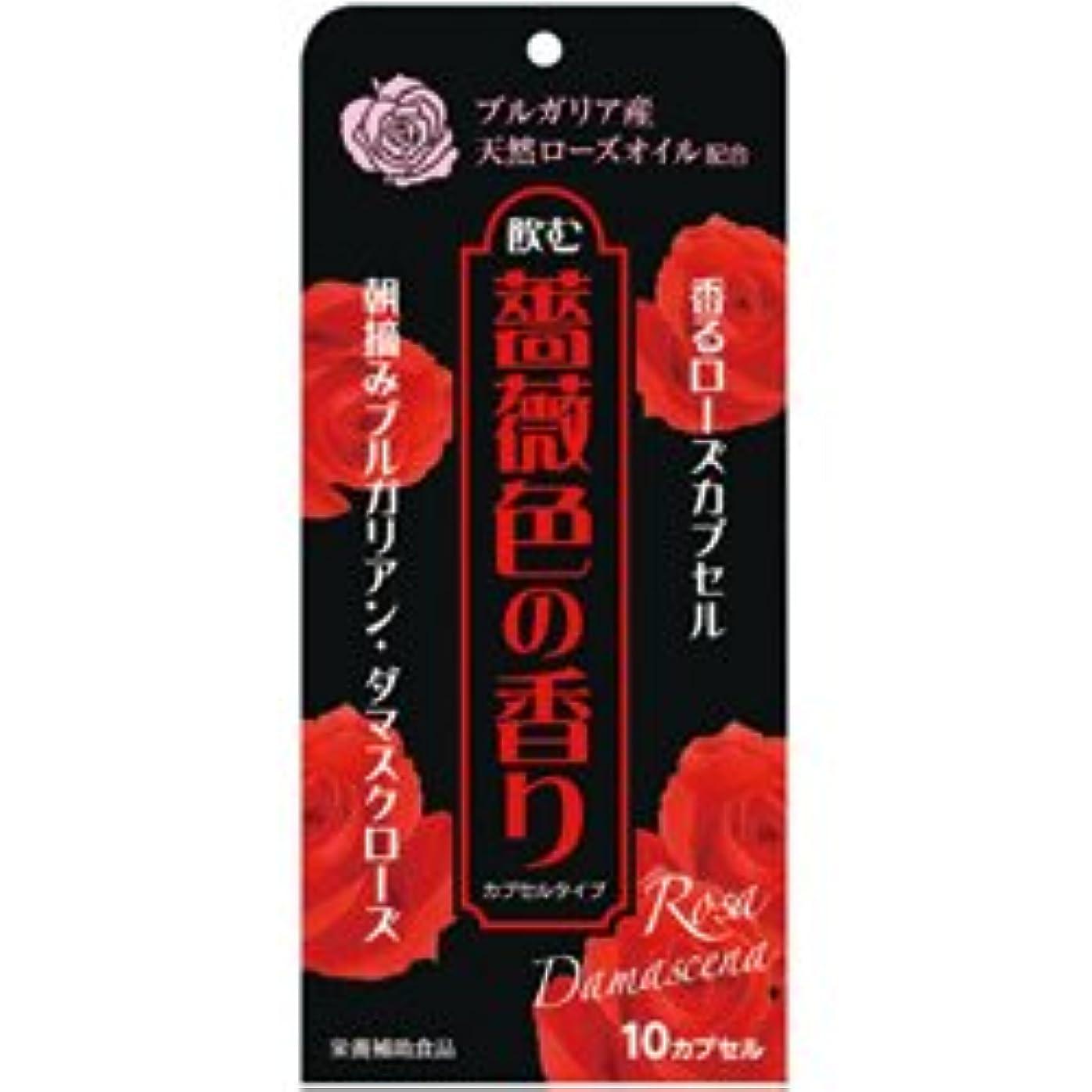 ジャグリング人呼び出す【ウェルネスジャパン】飲む薔薇色の香り 10カプセル ×20個セット