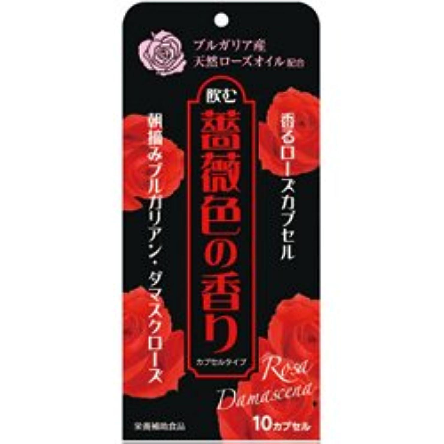 部分してはいけないボトル【ウェルネスジャパン】飲む薔薇色の香り 10カプセル ×5個セット