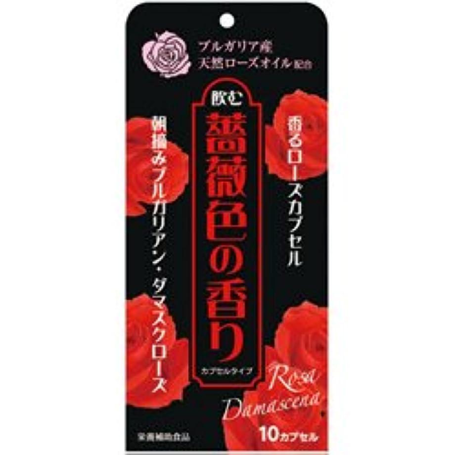 ドリンク朝ごはん破裂【ウェルネスジャパン】飲む薔薇色の香り 10カプセル ×5個セット