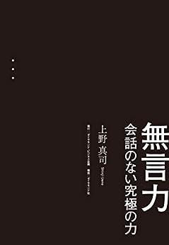 [上野 真司]の無言力――会話のない究極の力