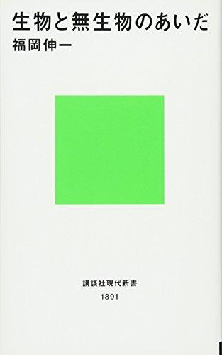 生物と無生物のあいだ (講談社現代新書)の詳細を見る