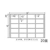 東洋印刷 タックフォームラベル 15インチ ×10インチ 20面付(1ケース500折) MT15H