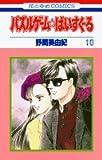 パズルゲーム☆はいすくーる 第10巻 (花とゆめCOMICS)
