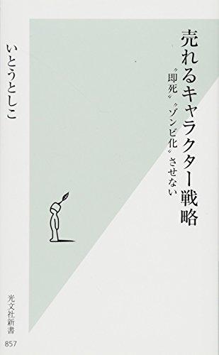 """売れるキャラクター戦略  """"即死""""""""ゾンビ化""""させない (光文社新書)"""