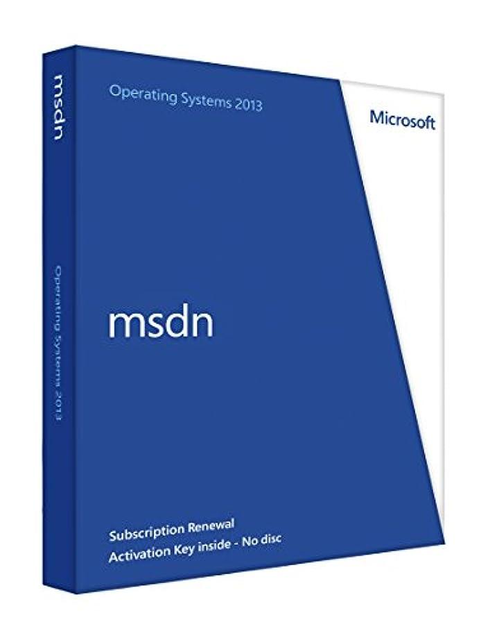悲惨なラウンジハックMicrosoft MSDN Operating Systems 2013|英語 更新版