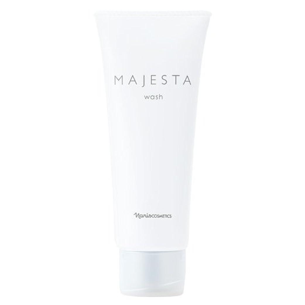 ナリス化粧品 マジェスタ ウォッシュ(洗顔料)100g