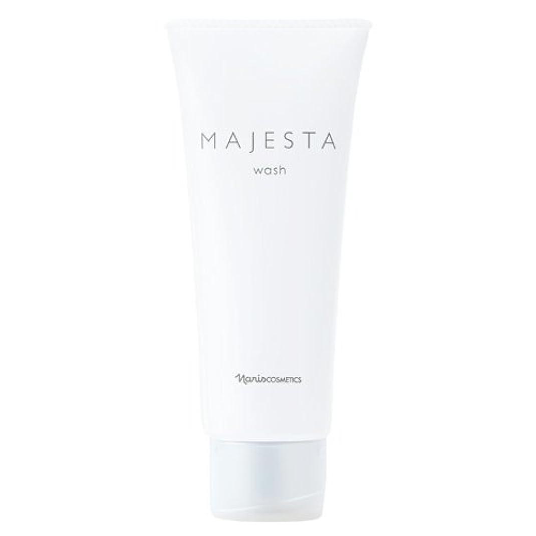 良さまたはどちらかディスコナリス化粧品 マジェスタ ウォッシュ(洗顔料)100g
